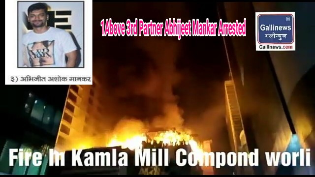 Kamala Mills fire 1 Above pub owner Abhijeet Mankar also Arrested