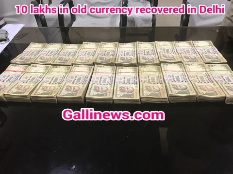 10 lakhs in old currency recovered in Delhi