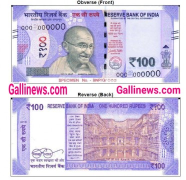 Rs 100 ki New Lavender Colour ki note jald hi aayegi market main