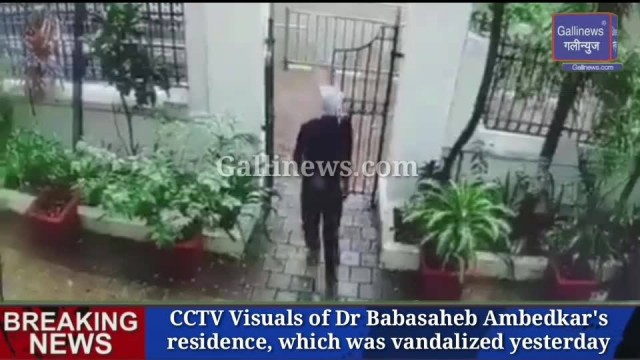 CCTV Visuals of Dr Babasaheb Ambedkars residence which was vandalized yesterday