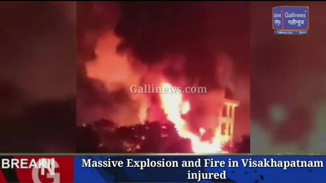 Massive Explosion and Fire in Visakhapatnam 4 injured