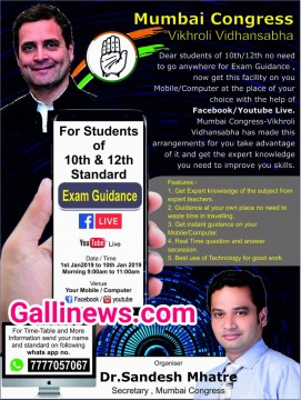 Exam Guidance For 10th & 12th Students organised by Mumbai Congress