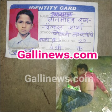 7year old boy dead body found at Mandala Mankhurd