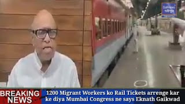 1200 Migrant Workers ko Rail Tickets arrenge kar ke diya Mumbai Congress ne says Eknath Gaikwad