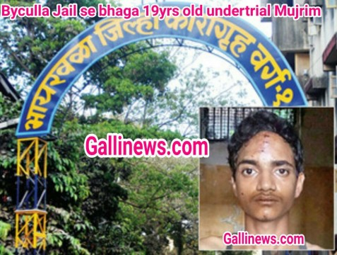 Byculla Jail se bhaga 19yrs old undertrial accused