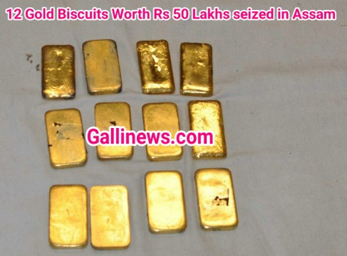 12 Gold Biscuits Worth Rs 50 Lakhs seized in Assam in Rajdhani Express enroute to Guwahati