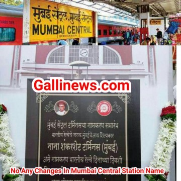Mumbai Central Station ka naam change hogaya Fake message ho raha hai Viral