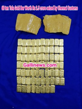 Gold Smuggling of 68 ten Tola Gold Bar Worth Rs 2.5 crore seized by Chennai Customs