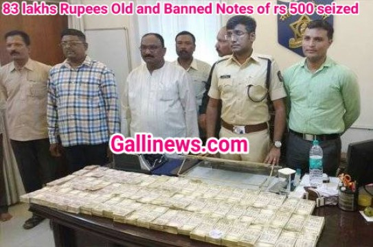 83 lakhs Rupees Old and Banned Notes of Rs 500 Seized