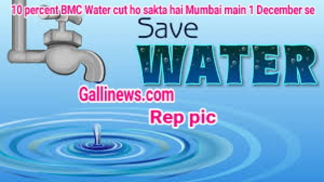 10 percent BMC Water cut ho sakta hai Mumbai main 1 December se