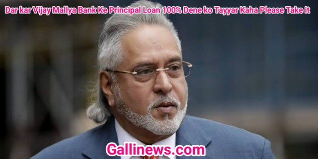 Dar kar Vijay Mallya Bank Ke Principal Loan 100 percent Dene ko Tayyar Kaha Please Take it