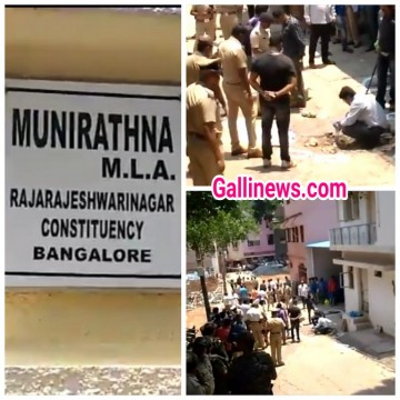 1 killed in blast near residence of MLA Munirathna Naidu at Banglore