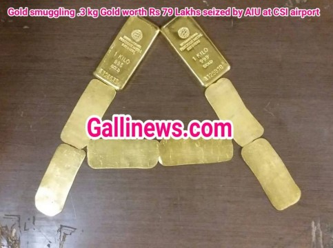 Gold smuggling 3 kg Gold worth Rs 79 Lakhs seized by AIU at CSI airport