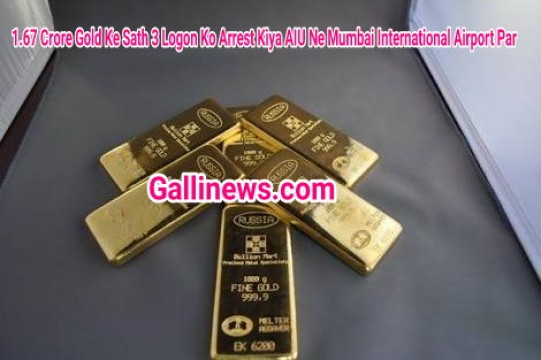 1 67 crore Gold ke sath 3 logon ko arrest kiya AIU ne Mumbai International Airport par
