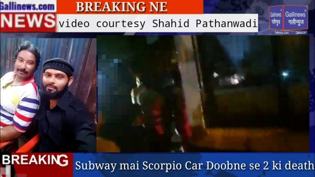 Malad subway main Scorpio car doobne se 2 logon ki death hui
