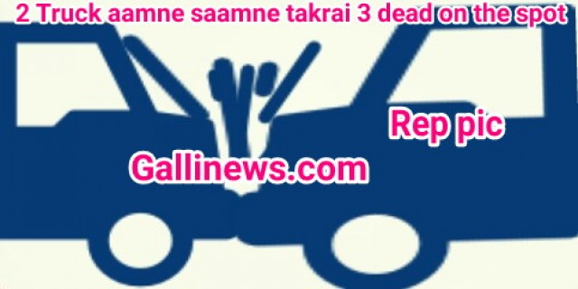 2 Truck aamne saamne takrai 3 dead on the spot