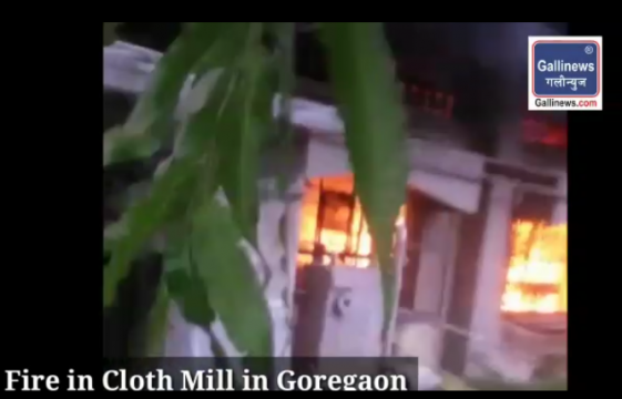 Fire in Cloth Mill in Goregaon at 8 am