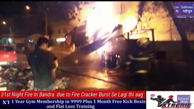 31st Night Fire In Bandra  due to Fire Cracker Burst Se Lagi thi aag