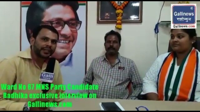 Ward No 67 MNS Party Candidate Radhika exclusive interview on Gallinews com