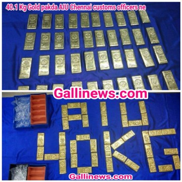 40.1 Kg Gold pakda AIU Chennai customs officers ne
