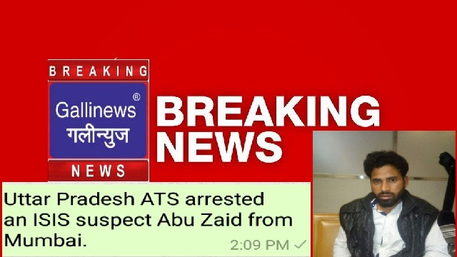 Abu Zaid Suspected ISIS Arrested By UP ATS From Mumbai