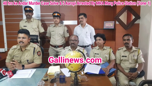 48 hrs ke Andar Murder Case Solve & 5 Aaropi Arrested By MRA Marg Police Station Zone1