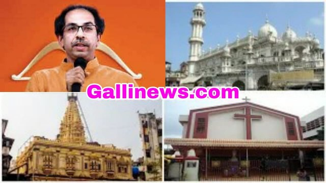 Masjid Mandir Church All Religion place ko Monday 16th Nov se open karne ki Permission CM Uddhav Thackeray ne de di from Monday  16 Nov