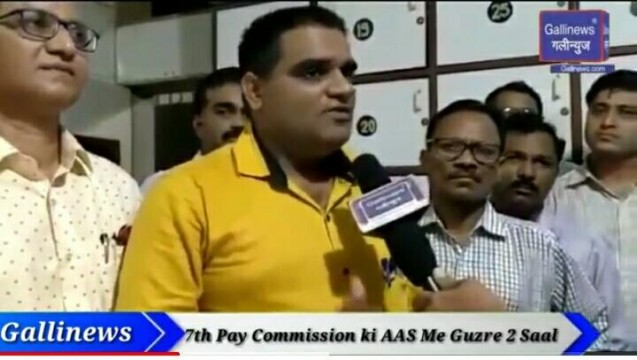7th Pay Commission ki AAS Me Guzre 2 Saal