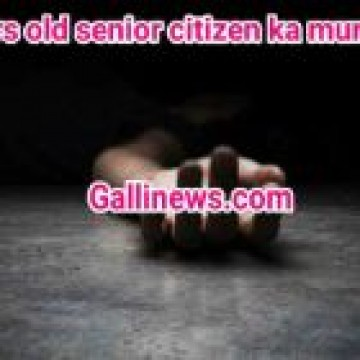 93 years old senior citizen ka murder