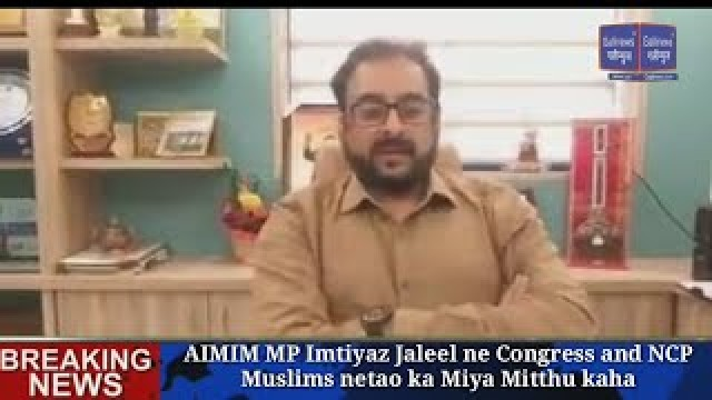 AIMIM MP Imtiyaz Jaleel ne Congress and NCP Muslims netao ko Miya Mitthu kaha