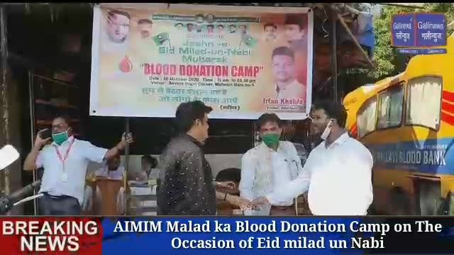 AIMIM Malad ka Blood Donation Camp on The Occasion of Eid milad un Nabi