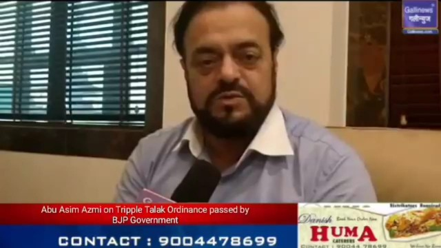 Abu Asim Azmi on Triple Talaq Ordinace