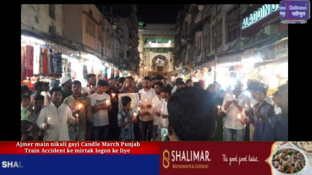 Ajmer main nikali gayi Candle March Punjab Train Accident ke mirtak logon ke liye
