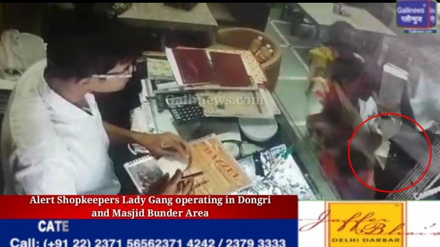 Alert Shopkeepers Lady Gang Operating in Dongri and Masjid Bunder Area