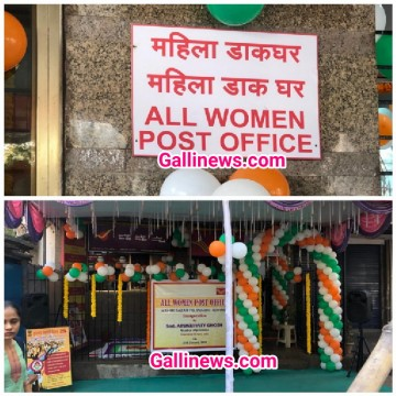 All Women Post Office Inaugurated at Mahim