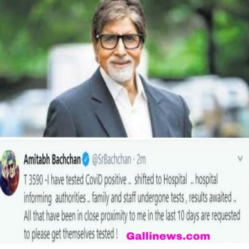 Amitabh Bachchan Test Positive of Covid 19