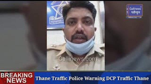 Appeal to all citizens by Thane Traffic Police not to roam unnecessarily else strict action will be taken DCP Traffic Thane
