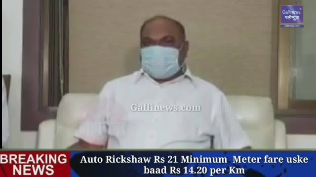 Auto Rickshaw Rs 21 Minimum Meter fare uske baad Rs 14 20 per Km