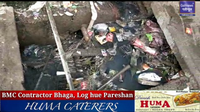 BMC Contractor Bhaga Log hue Pareshan