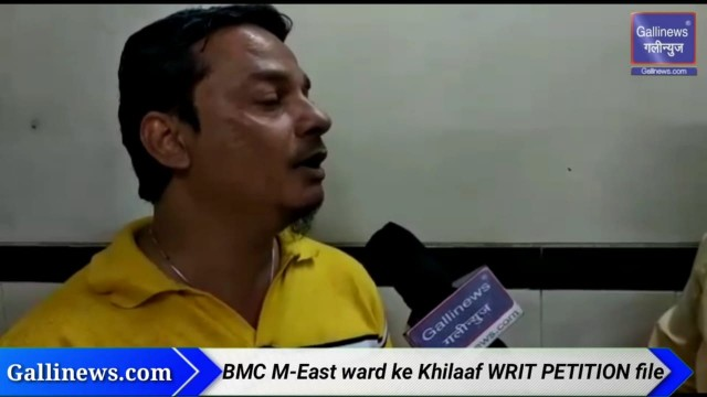 BMC M-East ward ke Khilaaf WRIT PETITION file