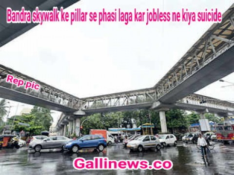 Bandra skywalk ke pillar se phasi laga kar jobless ne kiya suicide