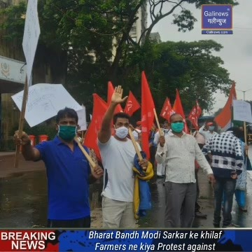 Bharat Bandh Modi Sarkar ke khilaf Farmers ne kiya Protest against Latest Farm Bill