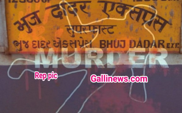 Bhuj Dadar Superfast Express ke Ladies Coach main Chalti Train Main hua Lady ka Murder