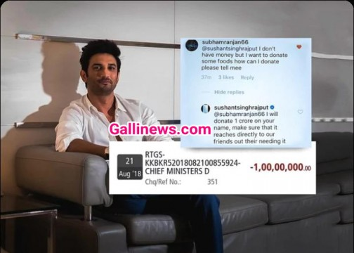 Bollywood Actor Sushant Singh Rajput ne Kerala Floods mai Rs 1 cr kiya Donate