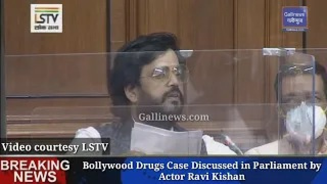 Bollywood Drugs Case Discussed in Parliament by Actor Ravi Kishan