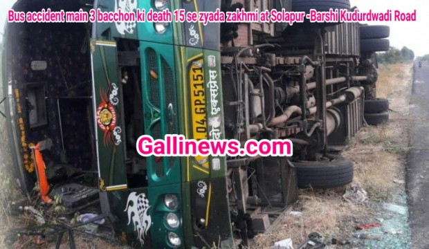 Bus accident main 3 bacchon ki death 15 se zyada zakhmi at Solapur Barshi Kudurdwadi Road