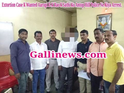 Under World Don Chota Rajan Ke Khas D.K.Rao Ka Ek Wanted Sathi Aaropi Arrested By Antop Hill Police
