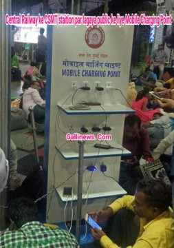 Central Railway ke CSMT staition par lagaya public ke liye Mobile Charging Point