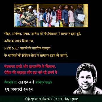 Chalo Chaityabhoomi 16 Jan 10 pm Candlelight Dadar  Vigil tonight on 4th Death Anniversary of Rohith Vemula
