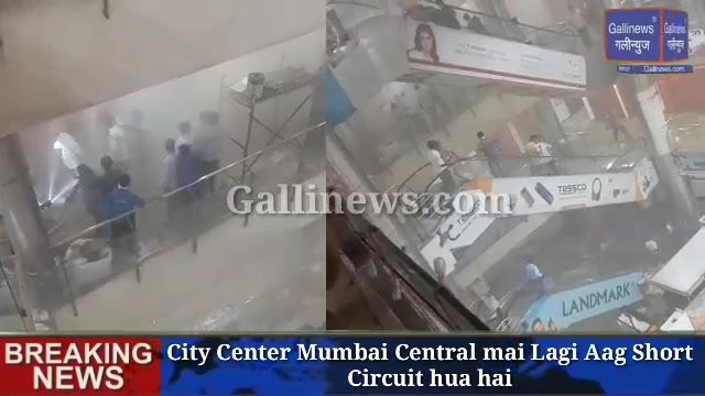 City Center Mumbai Central mai Lagi Aag Short Circuit hua hai